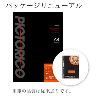 PICTORICO A4 セミグロスペーパー 20枚入り ピクトリコプロ PPS200A420 [PPS200A420]