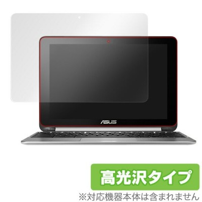 ASUS Chromebook Flip C100PA 保護フィルム OverLay Brilliant for ASUS Chromebook Flip C100PA 液晶 保護 フィルム シート...
