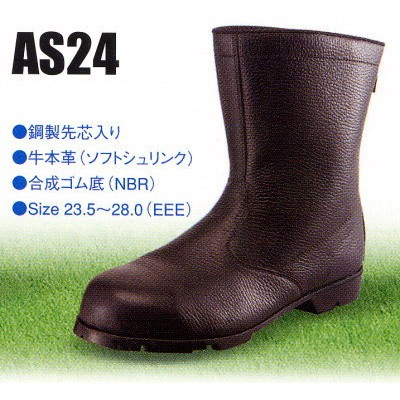 AS24 牛本革半長靴 AIZEX(アイゼックス)安全靴 23.5〜28.0