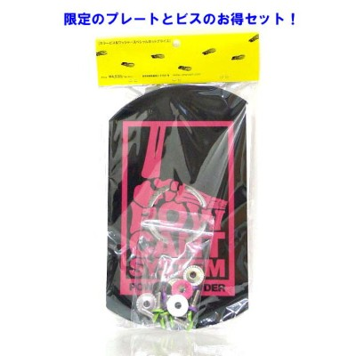 『POW CANT SYSTEM/パウカント システム』【CANT PLATE/カントプレートとビスのセット販売!】カラー:BLACK/PINK&各メーカー対応ビスセット※代引き・宅急便選択の方は通常...