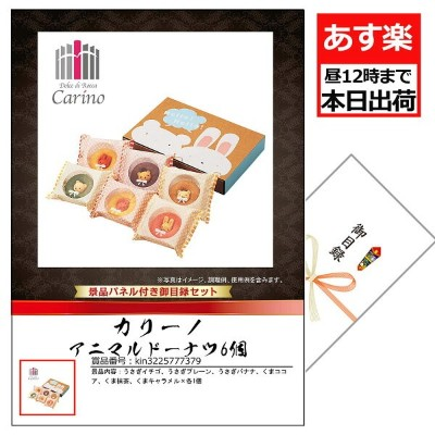 10%OFF クーポン配布中 | お菓子 おいしい 目録 景品 パネル付 グルメ ギフト 景品引換券 あす楽目録ギフト 王様のご褒美 王様のご褒美 カリーノ アニマルドーナツ 6個送料無料