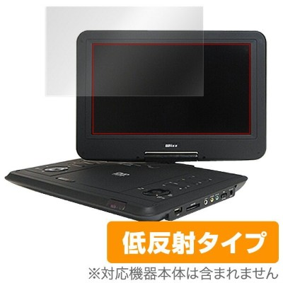 Wizz ポータブルDVDプレーヤー DV-PH1150 / DV-PH1158X 用 保護 フィルム OverLay Plus for Wizz ポータブルDVDプレーヤー DV-PH1150 /...