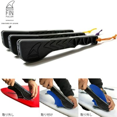 FIN PULLER フィンプラ— FCS2 Fin & future Finの着脱 1本3役をこなすfinpuller FCS2 & future エフシーエス2 フィン 取り外し 取り付け...