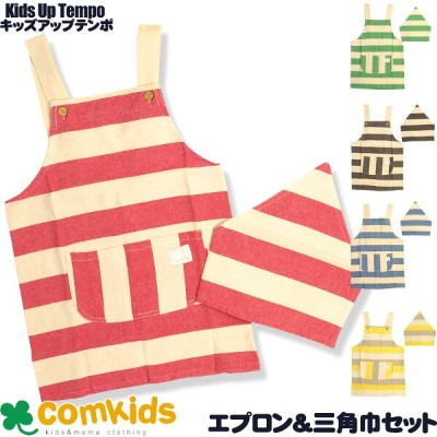 KID'S UP TEMPO(キッズアップテンポ)ボーダーH型エプロン&リバーシブル三角巾(子供用エプロン 幼稚園 通園グッズ 入学準備 子供 キッズ)