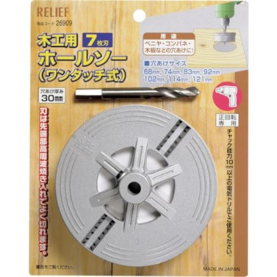■RELIEF 木工用ホールソー 40MM巾 7枚刃 Φ68〜121MM〔品番:26909〕[TR-8592449]