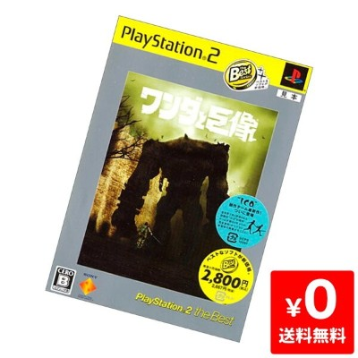 PS2 ワンダと巨像 PlayStation 2 the Best プレステ2 PlayStation2 ソフト 中古 4948872193207 送料無料 【中古】