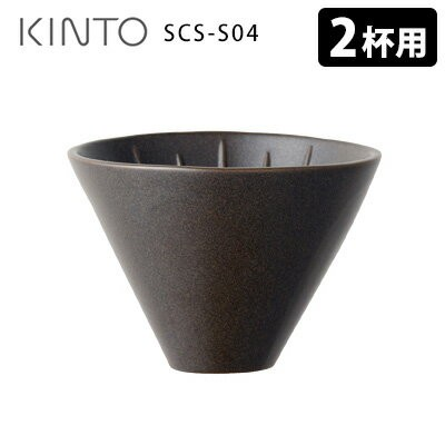 KINTO ブリューワー 2cups SCS‐S04 /キントー 【ポイント10倍/お取寄せ】【RCP】【p0121】