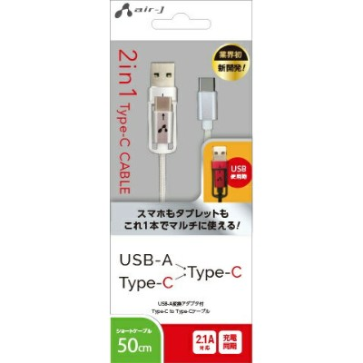 エアージェイ air-J 2in1 USB変換ケーブル(Type-C+USBA to Type-C)50cm UCJTX50WH ホワイト