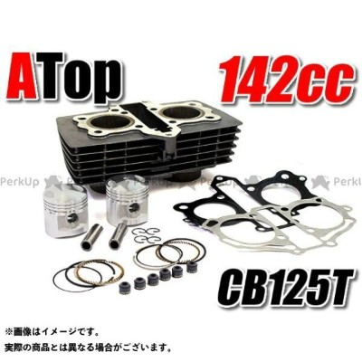 ATop CB125T ボアアップキット CB125T 用 ボアアップキット 142cc ボアアップシリンダーキット 47mm 47φ 送料無料 エートップ
