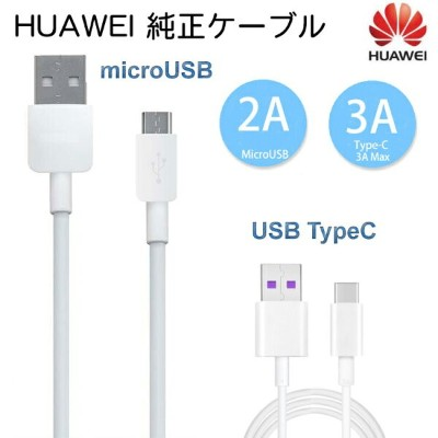 【Huawei 純正充電 ケーブル1m】2A/MicroUSB 3A/Type-C  Android 充電ケーブル チャージ 正規品 マイクロusbケーブル android 充電器 アンドロイド