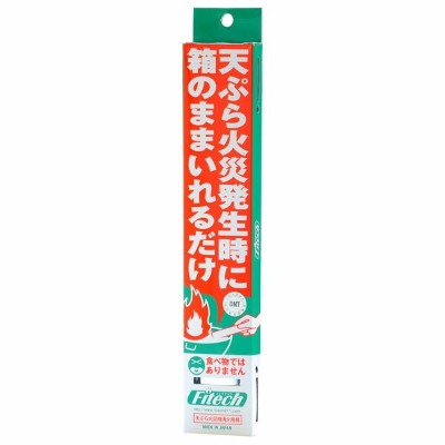 FT-02 ファイテック 天ぷら火災用消火用具 Fitech 箱のまま入れるだけ (Fire extinguishing tool for fried cooking oil)