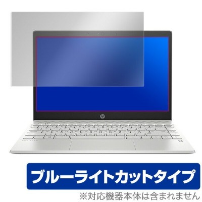 【15%OFFクーポン配布中】ブルーライトカット フィルム パソコン HP Pavilion 13-an0000シリーズ 保護フィルム OverLay Eye Protector for HP...