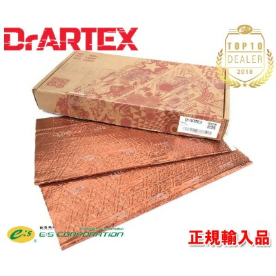 DrARTEX Earth Iridium(2.0mm) 制振シート 750×500×2mm厚 10枚入り