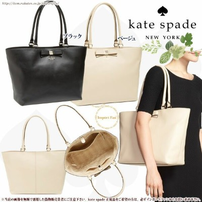 Kate Spade ケイトスペード ホリー ストリート フランシス レザー トート holly street francis leather tote 正規品 □