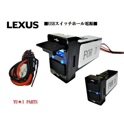 XXaレクサスCT200H ZWA10 GS250 GS430 GS450 IS250 IS350 LS460 LS600 UVF45 SC430 UZZ40  スイッチカバー USB