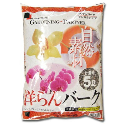 SS) 洋らんバーク 5L 送料無料