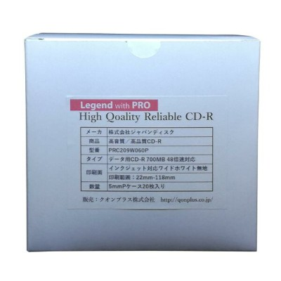 Legend with PRO CD-R・5mmPケース入り80枚(20枚入り箱4個)・データ用 700MB 48倍速・インクジェット対応・PRC209W060P