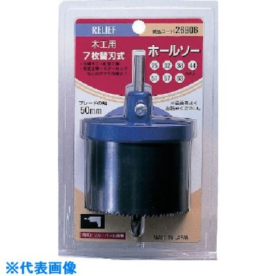 ■RELIEF 木工用ホルソー50MM巾〔品番:26906〕[TR-8522622]