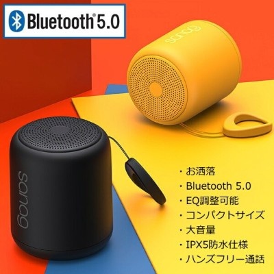 【20%OFF!】Bluetooth 5.0 スピーカー ブルートゥース スピーカー ワイヤレス スピーカー IPX5 iphone android pc 防水 イコライザー機能 6時間連続再生...