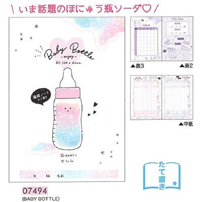 BABY BOTTLE / A5 連絡ノート たて書き 07494