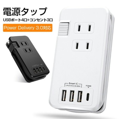 【 Power Delivery対応 】 電源タップ コンセント 一体化 usb pd 充電器 3個口 + 4ポート 30W ac アダプター type-c USB PDアダプタ 小型 軽量...