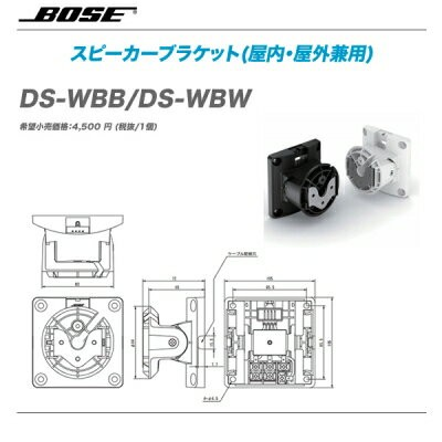 BOSE(ボーズ)壁掛けブラケット『DS-WB/WH』【代引き手数料無料!】