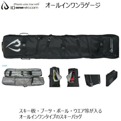 ID one オールインワンラゲージ スキーバッグ ALL IN ONE SKI CASE スキーケース ID06830