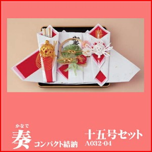 Yuinoh-A032-04 結納セット コンパクト結納(奏・十五号セット)