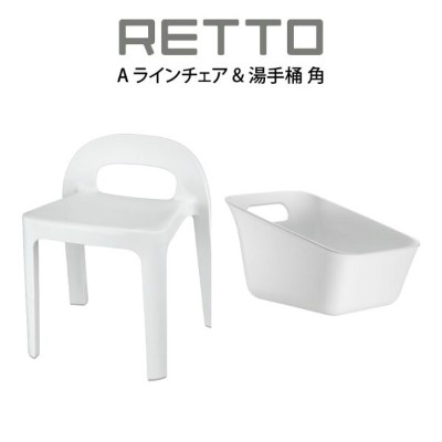 RETTO A ラインチェア & 湯手桶 角 / 風呂椅子 イス 椅子 いす バスチェア シャワーチェア イス チェア おしゃれ A LINE CHAIR I'MD IMD アイムディー...