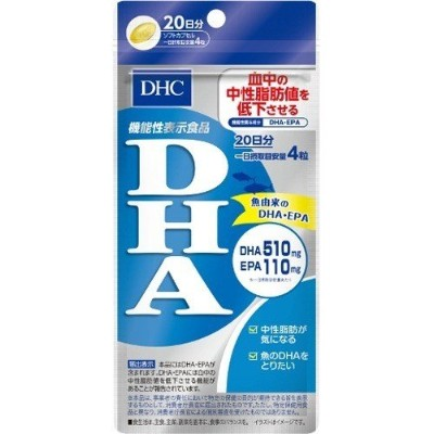 DHC 20日DHA
