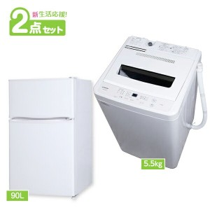 A-PRICE限定!新生活エントリー2点セット 新生活 応援 2点セット 2ドア 冷蔵庫 90L 洗濯機 5.5kg 一人暮らし 1人暮らし 家電セット 設置料金別途 送料無料 maxzen