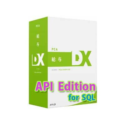 PCA 給与DX API Edition for SQL 15CAL