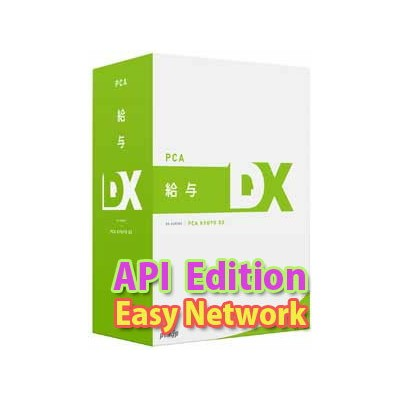 PCA 給与DX API Edition EasyNetwork