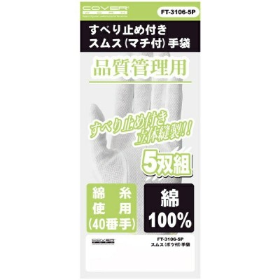 COVER WORK カヴァーワーク COVER WORK 滑り止め付き(ボツ付) スムス 手袋 マチ付 5双組 FT-3106-5PS