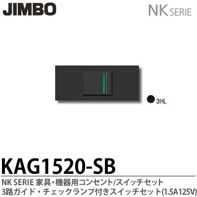 【JIMBO】神保電器NK SERIE家具・機器用コンセント/スイッチセット3路ガイド・チェックランプ付きスイッチセットKAG1520(SB)