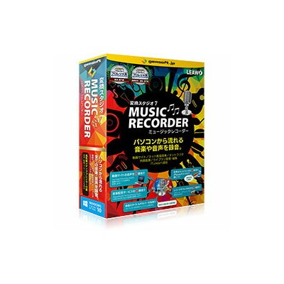 gemsoft 変換スタジオ7 MUSIC RECORDER Windows対応
