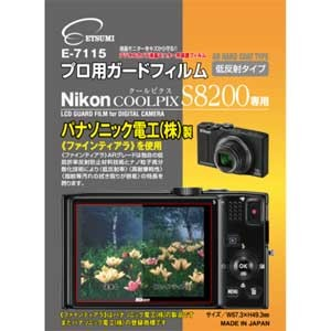 E-7115 エツミ ニコン 「COOLPIX S8200」用液晶保護フィルム [E7115]【返品種別A】