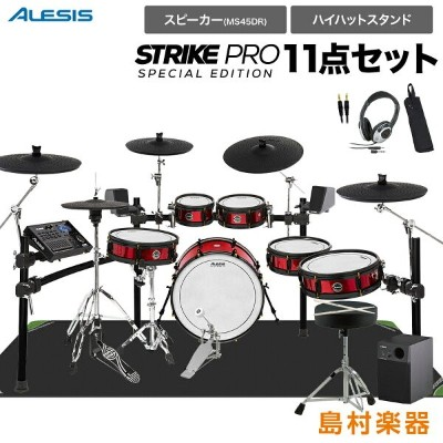 ALESIS Strike Pro Special Edition スピーカー・ハイハットスタンド付き10点セット【MS45DR】 【アレシス】