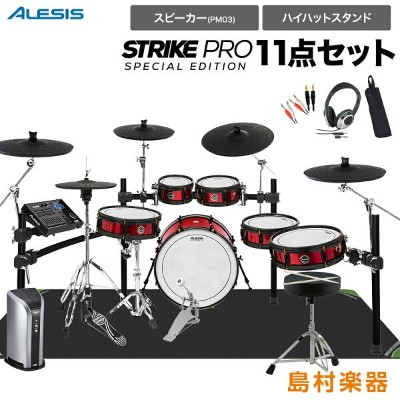 ALESIS Strike Pro Special Edition スピーカー・ハイハットスタンド付き11点セット 【PM03】 【アレシス】