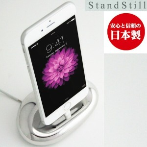 日本製 充電 アルミスタンド STAND STILL iPhoneX iPhone8 iPhone7 7 PLUS iPhone6S iPhone6 iPhone SE iPhone5S...