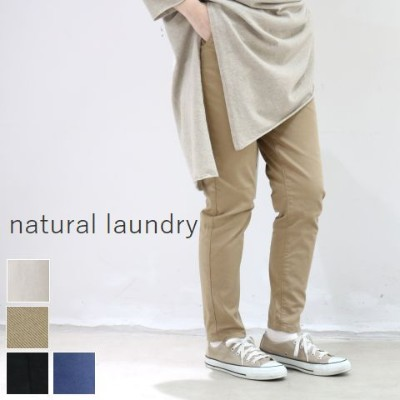 【50%OFF】Final Summer Sale natural laundry(ナチュラルランドリー)ツイルストレッチスリム パンツ 4colormade in japan7201p-006【■】