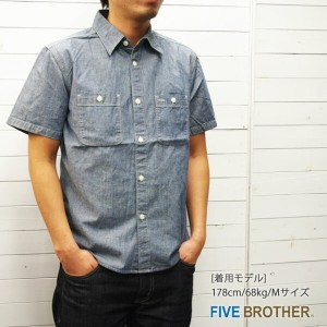 SALE(返品交換不可) FIVE BROTHER日本正規代理店【送料無料】FIVE BROTHER ワークシャツ S/S CHAMBRAY WORK SHIRTS S/Sシャンブレーワークシャツ (151215)