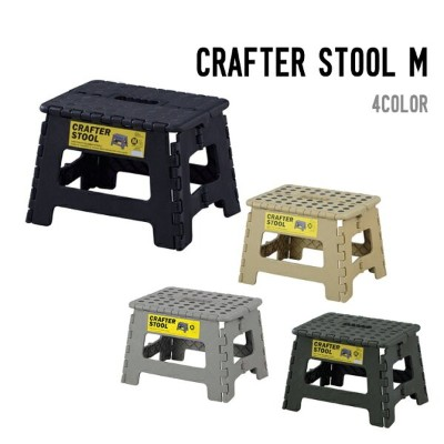 CRAFTER STOOL M クラフタースツール 折りたたみ チェア 椅子 踏み台