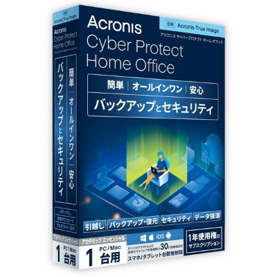 Acronis Cyber Protect Home OfficeAcademicEssentials1COM1YSUB アクロニス ※パッケージ(メディアレス)版
