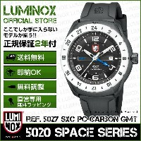 Luminox ref. 5027 SXC PC CARBON GMT 5020 SPACE SERIES Luminox公式 LUMINOX ルミノックス