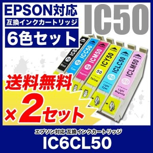 EPSON(エプソン)インク 互換インクカートリッジ IC50 6色セット ×2セット(IC6CL50)プリンターインク ICBK50 ICC50 ICM50 ICY50 ICLC50 ICLM50...