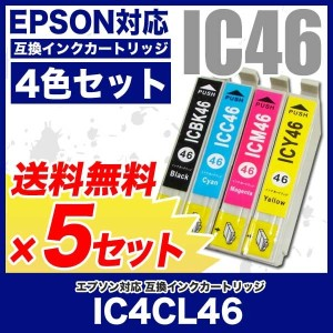 EPSON(エプソン)インク 互換インクカートリッジ IC46 4色セット ×5セット(IC4CL46)プリンターインク ICBK46 ICC46 ICM46 ICY46 IC4CL46 インク...