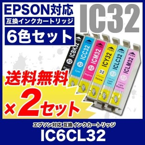 EPSON(エプソン)インク 互換インクカートリッジ IC32 6色セット ×2セット(IC6CL32)プリンターインク ICBK32 ICC32 ICM32 ICY32 ICLC32 ICLM32...