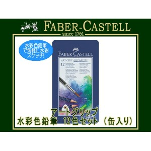 FABER CASTELL ファーバーカステル色鉛筆 アートグリップ水彩色鉛筆セット 12色セット 缶入り 114212a(色鉛筆/イラスト/画材/絵画/趣味/ギフト/プレゼント)【ネコポス可】