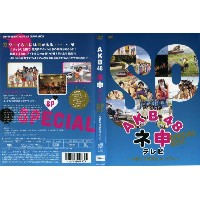 AKB48 ネ申テレビ SPECIAL~もぎたて研究生inグアム~ 中古DVD【中古】